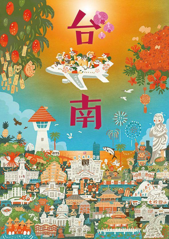 ポスター「台南」 : 週間山崎絵日和