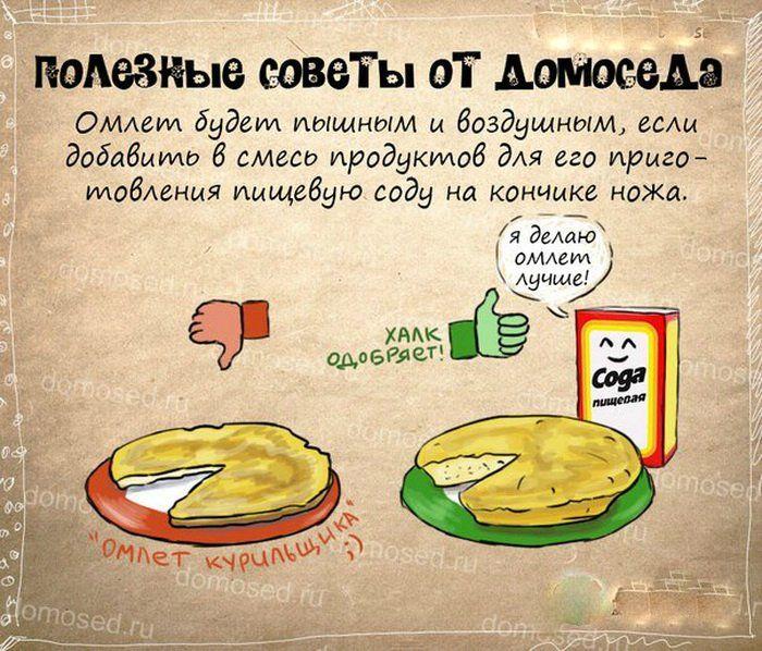оптимус полезные советы про еду в картинках значит