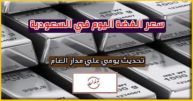 سعر الفضة في السعودية اليوم بالريال السعودي ترندات Silver Prices Today Silver Prices Sheet Pan