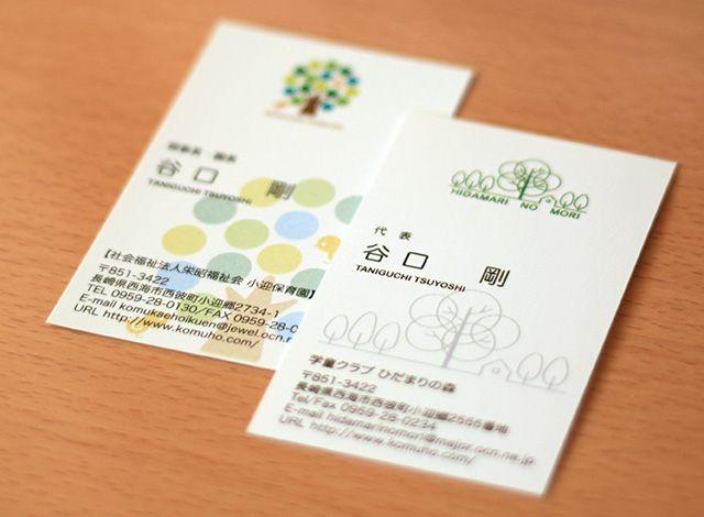 学童クラブ ひだまりの森 名刺 | グラフィックデザイン | K2y Design[ケイツーワイデザイン]