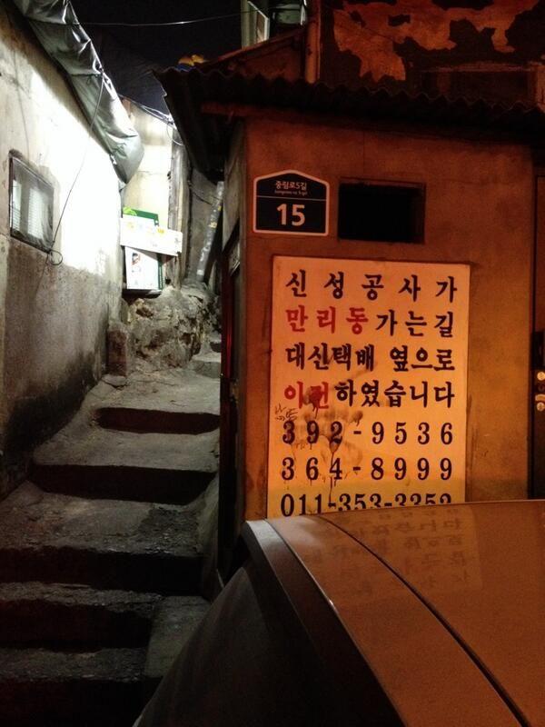 Manri Cheon @천만리, Manri / 충정로 이 골목쪽 동네도 곧 없어질거라고 하더라. #VSCOcam /  서울 서대문 충정로 / #골목 #글자들 #비탈 / 2014 01 19 /