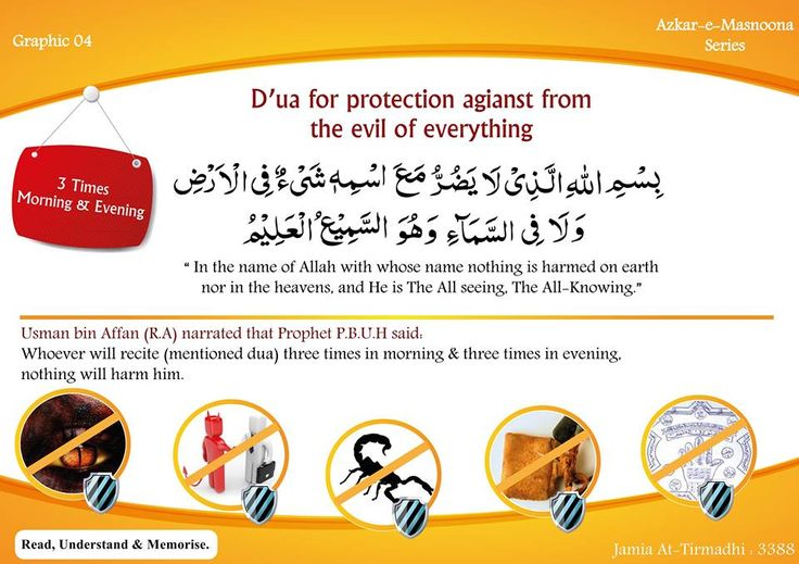 duas to protect children - Google Search
