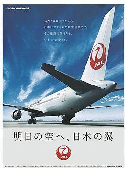 日本航空|新聞広告データアーカイブ