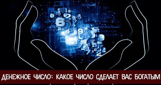Денежное число: какое число сделает вас богатым - Эзотерика и самопознание