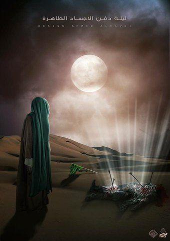 #ويبقى الحسين