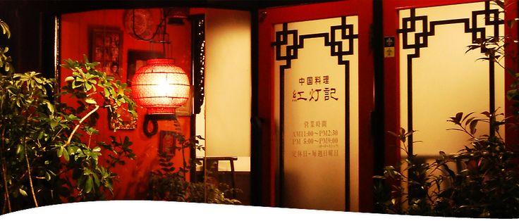 中国料理 紅灯記 || 中国の技 長崎の旬