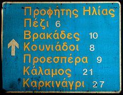 Das griechische Alphabet (altgriechisch ἑλληνικός ἀλφάβητος; neugriechisch ελληνικό αλφάβητο, ellinikó alfávito, auch ελληνική αλφαβήτα) ist die Schrift, in der die griechische Sprache seit dem 9. Jahrhundert v. Chr. geschrieben wird. Die griechische Schrift ist eine Weiterentwicklung der phönizischen Schrift. Sie war die erste Alphabetschrift im engeren Sinne. Vom griechischen Alphabet stammen u. a. das lateinische, kyrillische und koptische Alphabet ab. Das griechische Alphabet umfasst…