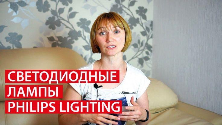 СВЕТОДИОДНЫЕ ЛАМПЫ Philips Lighting ✔ Почему сменили освещение в доме? ✔...