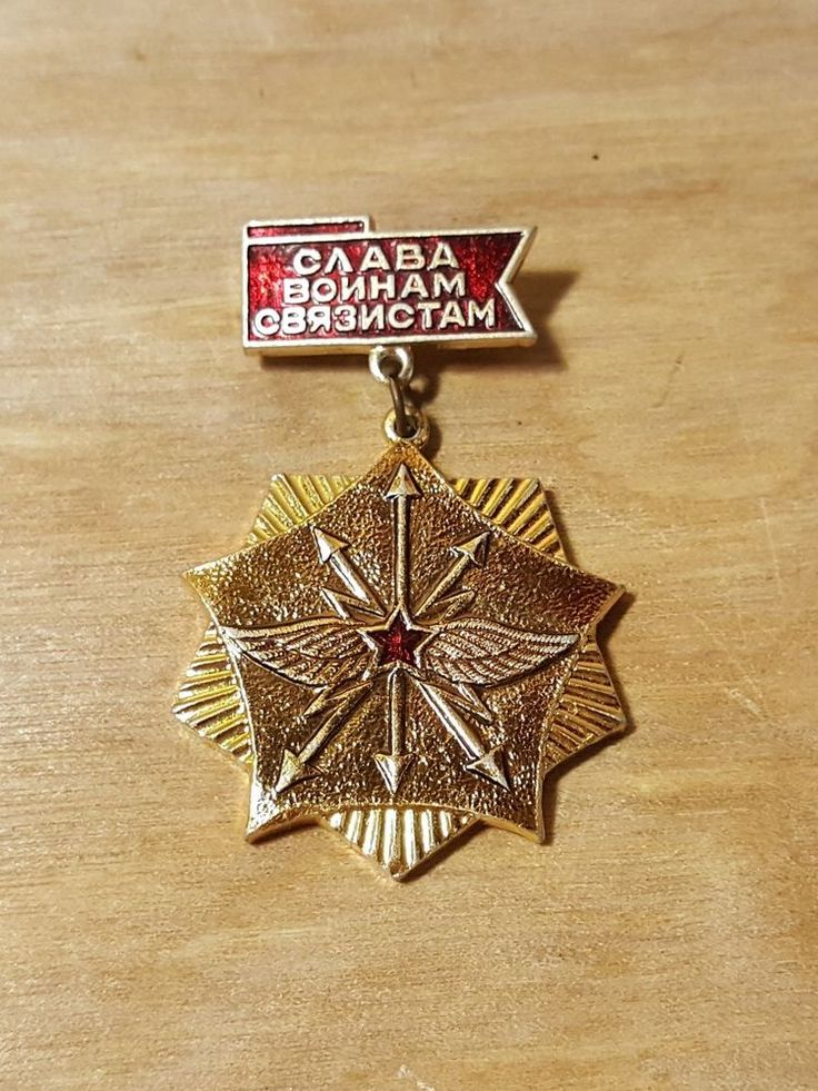 Vintage Glory to the Soldier SIGNALMEN BADGE PIN ~ Russian USSR SOVIET ARMY #USSR #Russian #Badge #Pin #Army #Signalmen