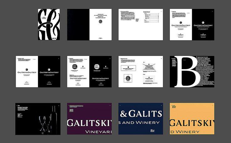 Создание логотипа винодельни «Галицкий иГалицкий»