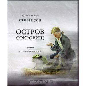 Иллюстратор: Игорь Ильинский