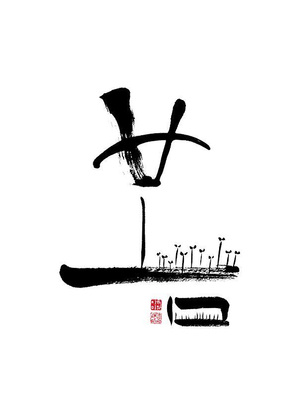 calligraphy_봄