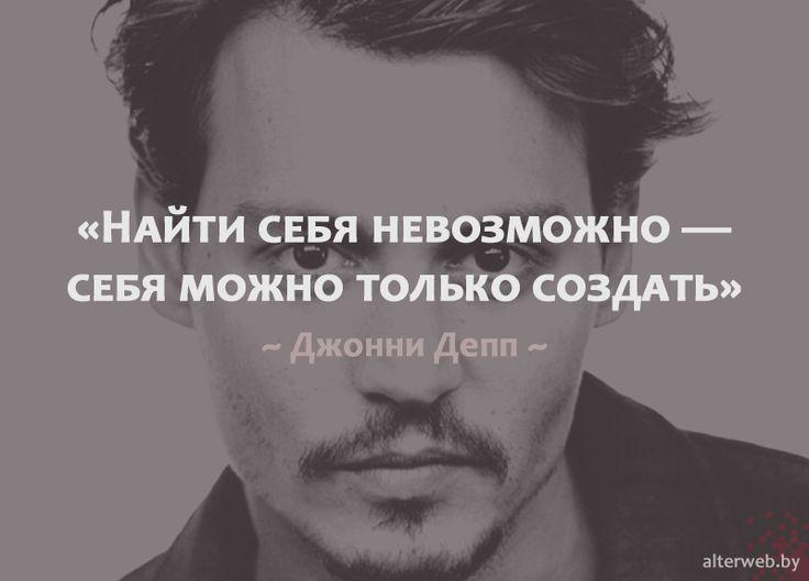#Найти себя невозможно - себя #можно только #создать Джонни Депп #мотивация #цель #успех #стремление #продвижение #вебмаркетинг