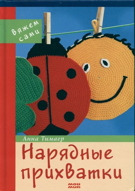 Нарядные прихватки на русском языке