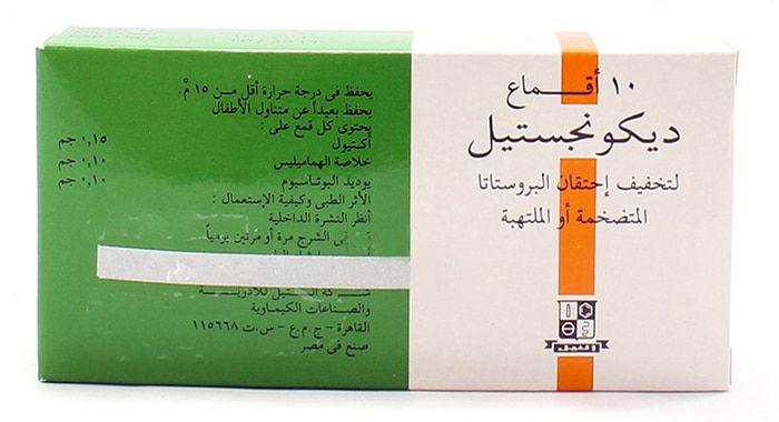 دواء ديكونجستيل Decongestyl لبوس شرجي لعلاج التهاب البروستاتا حيث يوجد به مادة البوتاسيوم والاكتيول وتكون مسئولة عن قتل الجراثيم والبكتيريا الت Airline Travel