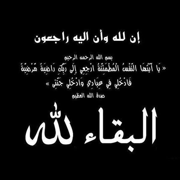 رمزيات عزاء ومواساة وصور تعزية حالات واتس اب عالم الصور Arabic Love Quotes Quotes Love Quotes