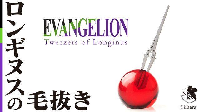 エヴァンゲリオンのロンギヌスの槍が「毛抜き」に コア型台座も - ライブドアニュース
