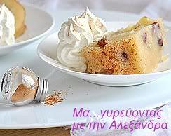 Μαγειρεύοντας με την Αλεξάνδρα!!!: Μαγυρεύοντας Με, Recipe, Food Site, Posts, Greek Food, Food Blog Sit, Tins Alexandra
