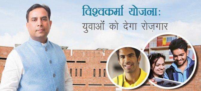 Vishwakarma Yojna: Entrepreneurship Development Centre in Naya Haryana