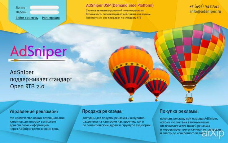 главная страница AdSniper: веб-дизайн, бизнес сайт, плакатный #webdesign #busines #posterstyle