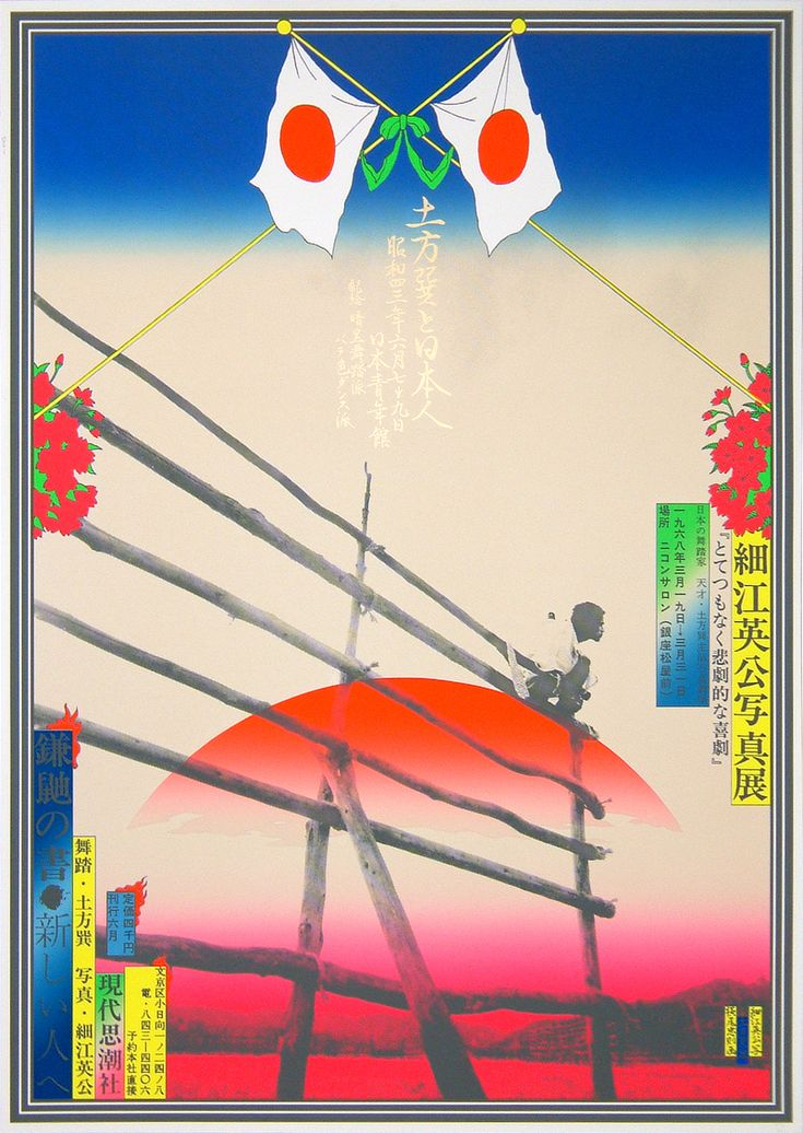 土方巽と日本人 肉体の叛乱 - 横尾忠則 (Hijikata Tatsumi and the Japanese - Tadanori Yokoo)