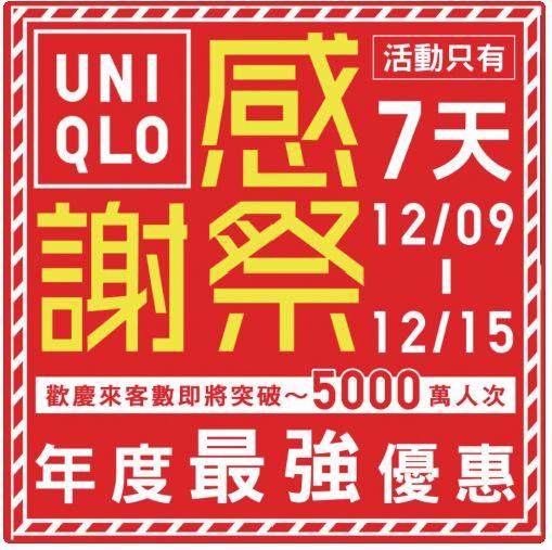 UNIQLO Taiwan LINE Banner
