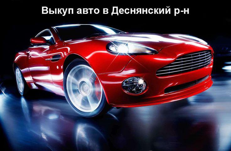 Выкуп авто в Деснянский р-н