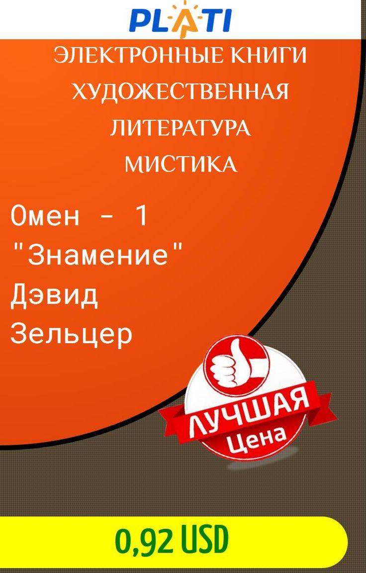 Омен - 1