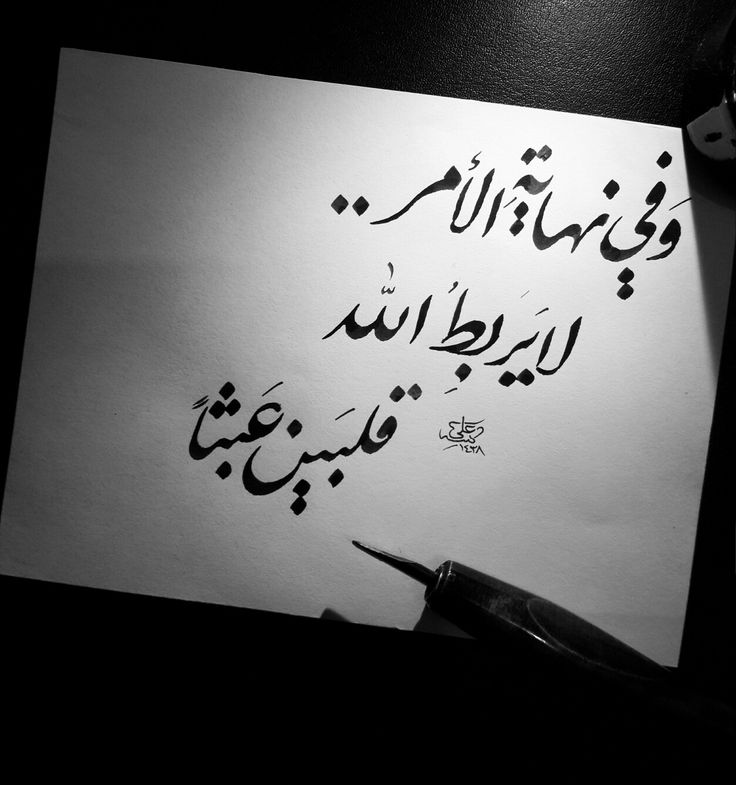 17 Best images about Arabic calligraphy , حكم , بالعربي on ...