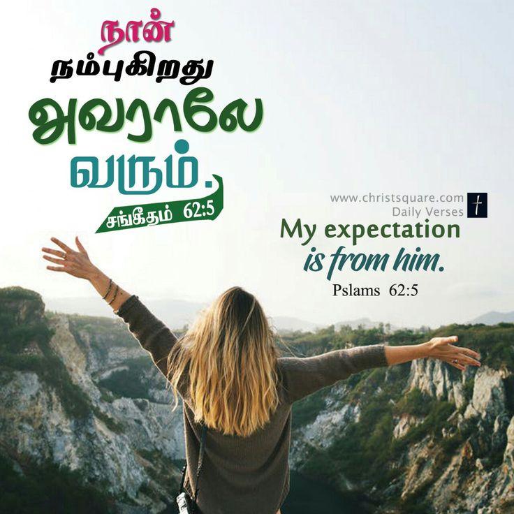 Tamil christian wallpaper, tamil bible verse wallpaper, tamil christian mobile wallpaper, www.christsquare.com