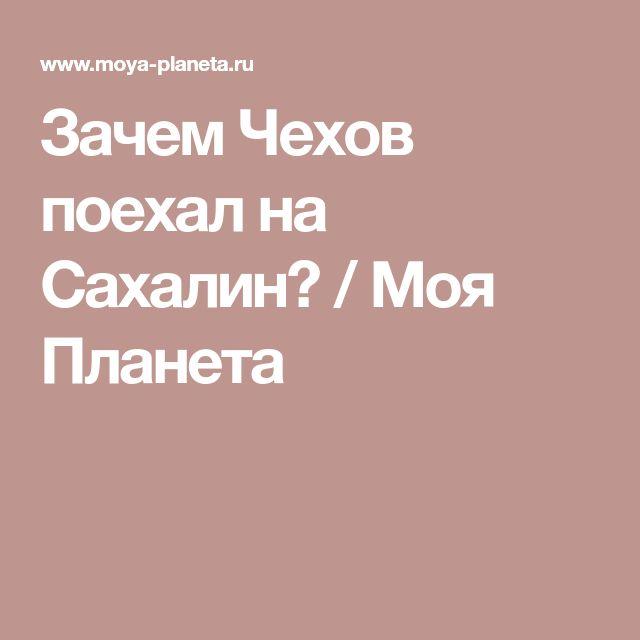 Зачем Чехов поехал на Сахалин? / Моя Планета