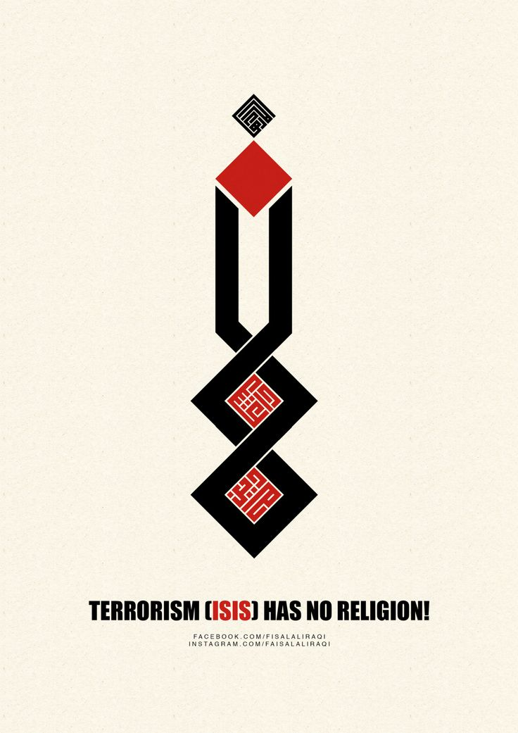 "f4design: ""الارهاب لا دين له Terrorism (isis) Has No Religion! خط كوفي مربع """