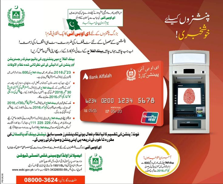 Good News : Pensioners can now use ATM cards to get their pensions