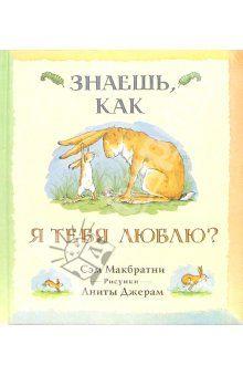 Сэм Макбратни - Знаешь, как я тебя люблю? обложка книги