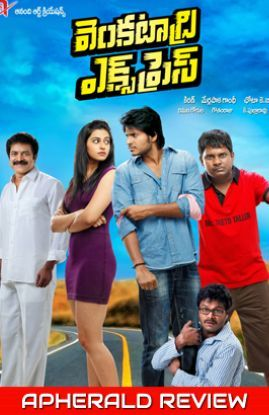 Venkatadri Express Review | Venkatadri Express Rating | Venkatadri Express Movie Review | Venkatadri Express Movie Rating | Venkatadri Express Telugu Movie Review | Venkatadri Express Live Updates | Venkatadri Express Story, Cast & Crew on APHerald.com