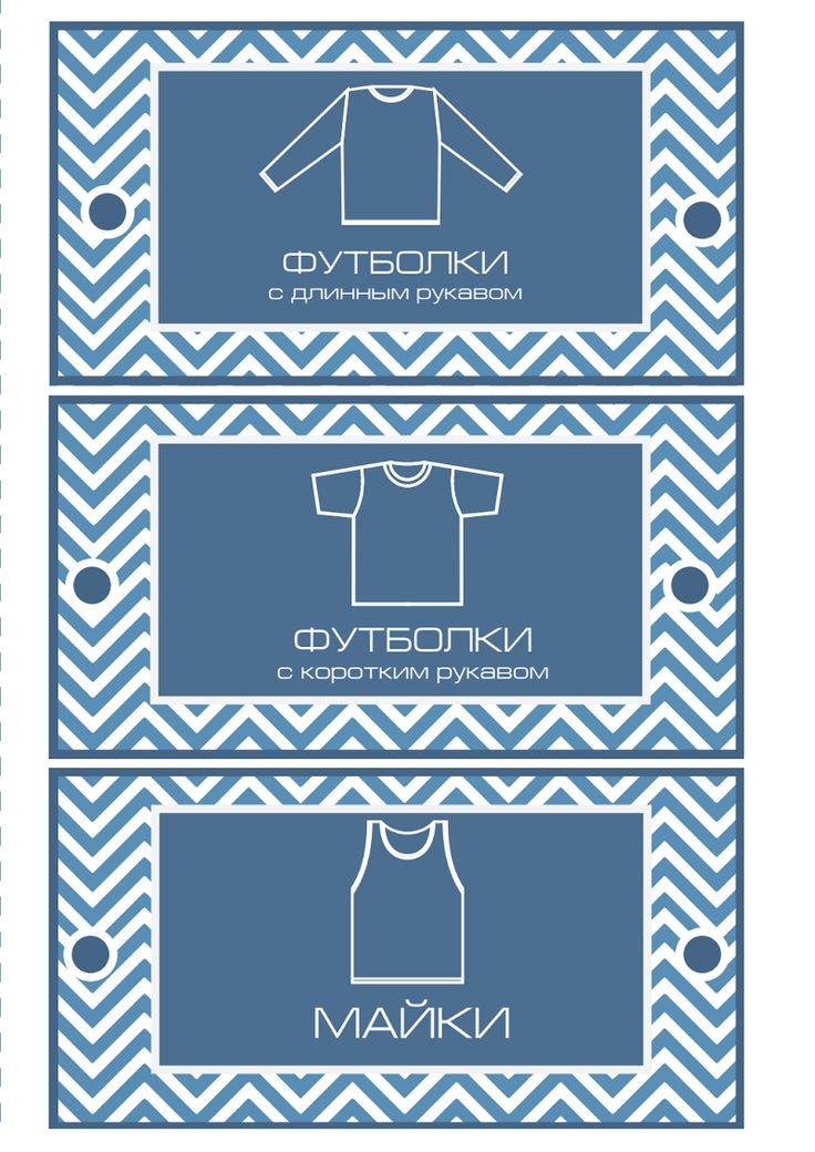 Наклейки-организация детской одежды.pdf