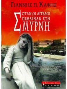 βιβλια αγγελοι της σμυρνης - Αναζήτηση Google