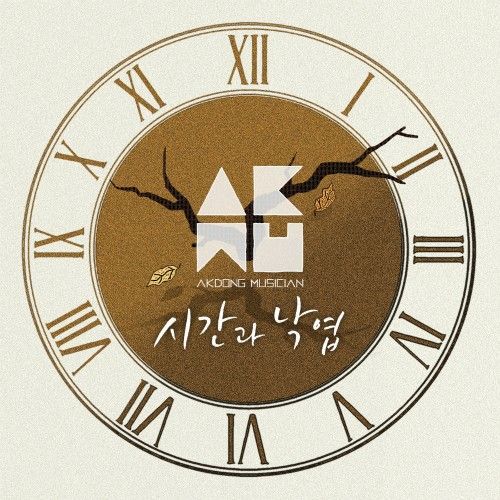 Akdong Musician (AKMU) (악동뮤지션) - Time And Fallen Leaves (시간과 낙엽) [Time And Fallen Leaves (시간과 낙엽)]