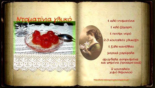 Συνταγές, αναμνήσεις, στιγμές... από το παλιό τετράδιο...: Ντοματίνι γλυκό κουταλιού!