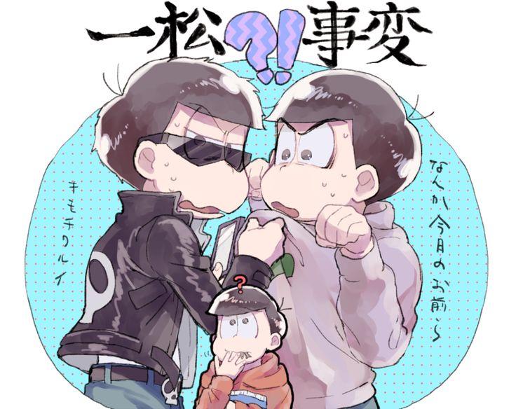 おそ松さん Osomatsu-san 一松事変 recnaC — #16 自分用まとめをすこし...