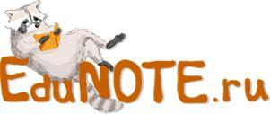 Образовательный сервис EduNote.ru  для сбора групп на семинары и тренинги