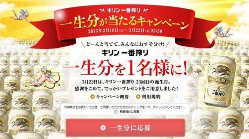 「キリン一番搾り 一生分が当たるキャンペーン」実施中、当選者には400万円相当の金塊が!?