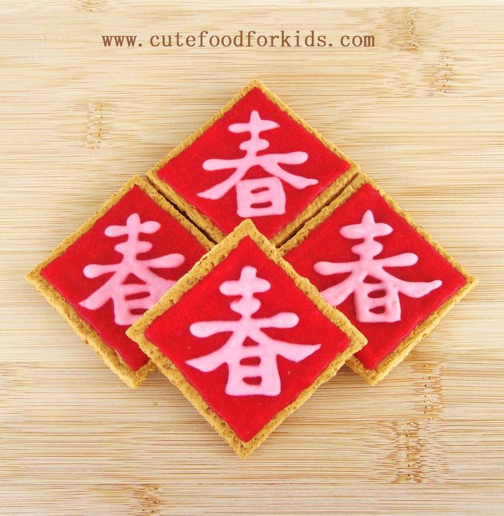 Cute Food For Kids?: Chinese New Year Cookie: Spring Couplet