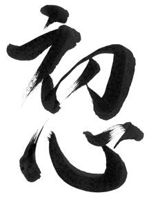 """Shoshin"" 初心 is a concept in Zen Buddhism meaning ""beginner's mind"". It refers to having an attitude of openness, eagerness, and lack of preconceptions when studying a subject, even when studying at an advanced level, just as a beginner in that subject would."