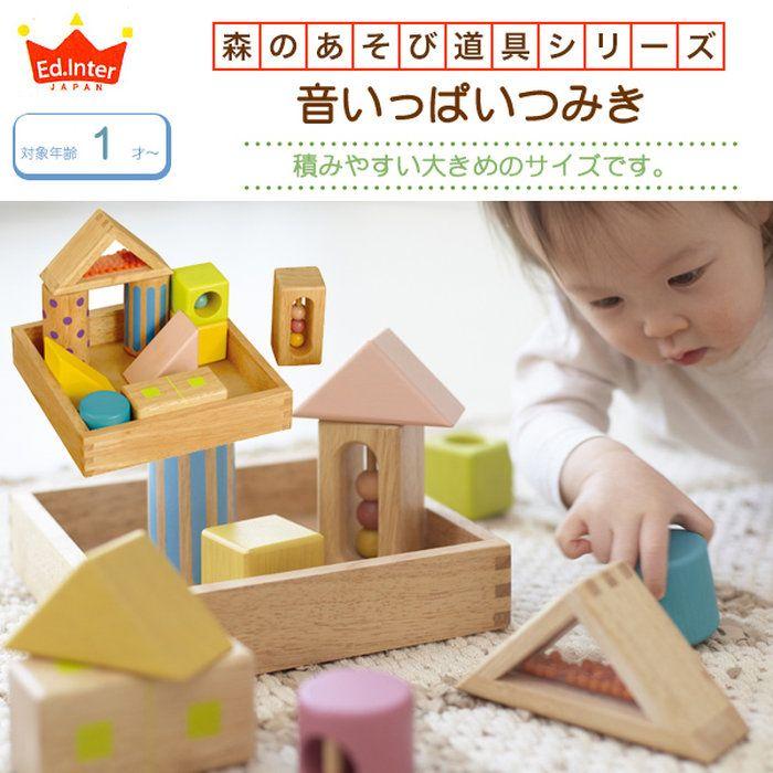 【送料無料】音いっぱいつみき【おもちゃ】【知育玩具】【あそび道具】【子供玩具】