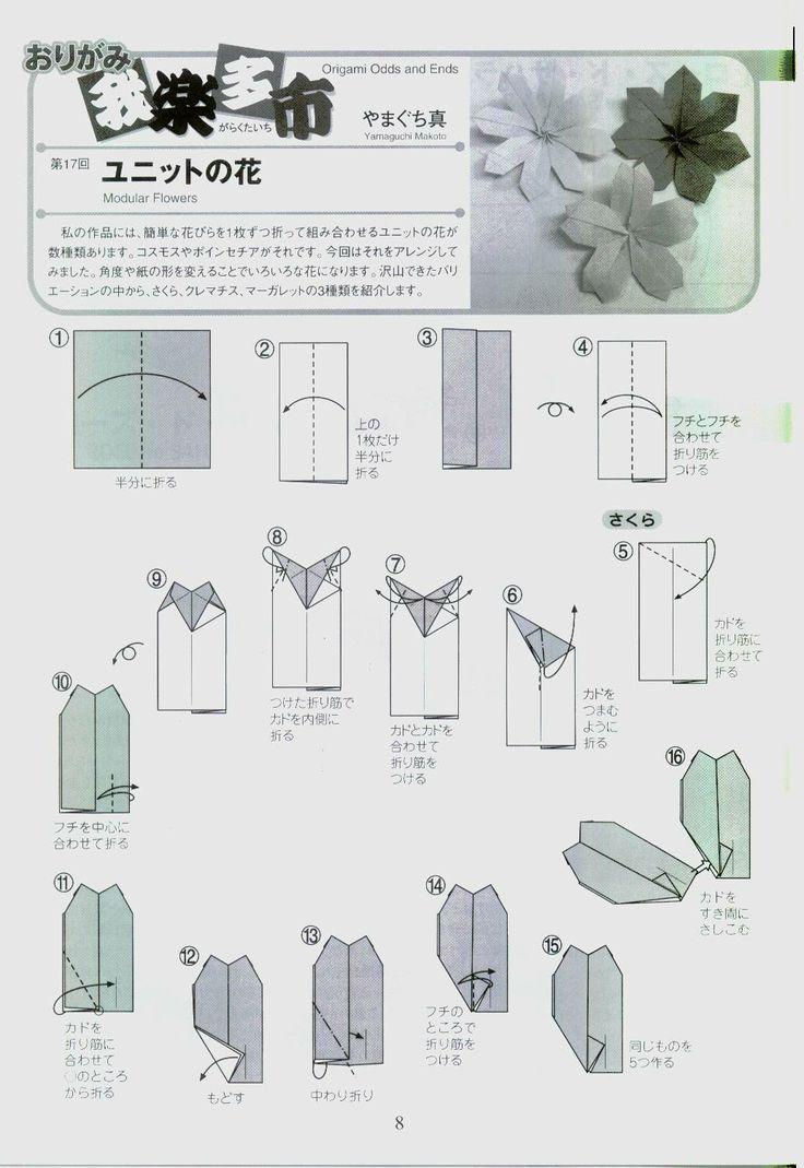 30 Best Origami Images On Pinterest Paper Crafts And Kusudama Diagrams Sakura