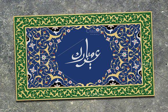 Ramadan Kareem Card by Azat1976 on @creativemarket