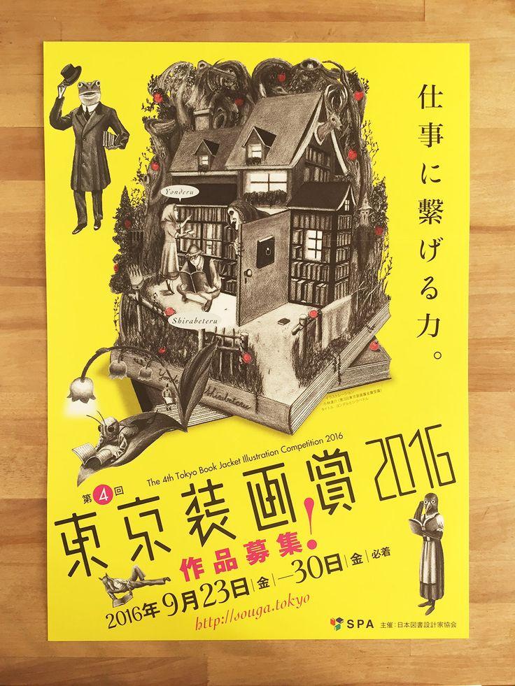 東京装画賞2016