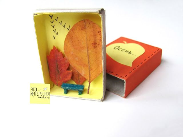 Детская поделка. Осень. Спичечный коробок. Диорама. Своими руками. matchbox