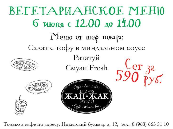 Вегетарианское меню  6 июня с 12.00 до 14.00 меню от шеф повара:     - Салат с тофу в миндальном соусе     - Рататуй     - Смузи Fresh Сет за 590 руб. http://www.jeanjacques.com/novosti/